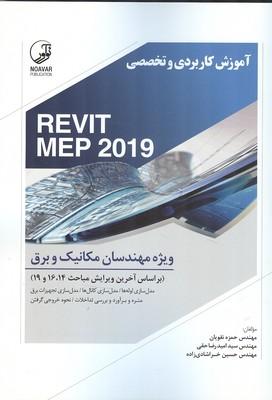 آموزش كاربردي و تخصصي REVIT MEP 2019 ويزه مهندسان مكانيك و برق (نقويان) نوآور