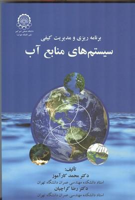 برنامه ريزي و مديريت كيفي سيستم هاي منابع آب (كارآموز) اميركبير