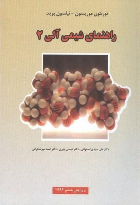 راهنماي شيمي آلي 2 موريسون (ياوري) علوم دانشگاهي