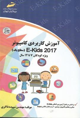 آموزش كاربردي كامپيوتر e-kids (سطح 1) ويژه كودكان 7 تا 12 سال (ذاكري) ديباگران