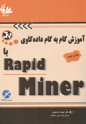 آموزش گام به گام داده كاوي با rapid miner (اسماعيلي) آتي نگر