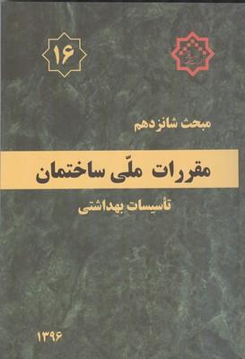 مبحث 16 (تاسيسات بهداشتي) نشر توسعه ايران