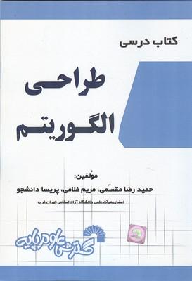 كتاب درسي طراحي الگوريتم (مقسمي) گسترش علوم پايه