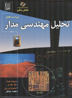 تحليل مهندسي مدار هيت (دياني) نص