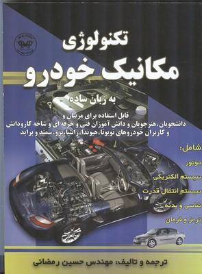 تكنولوژي مكانيك خودرو به زبان ساده (رمضاني) پارتيان