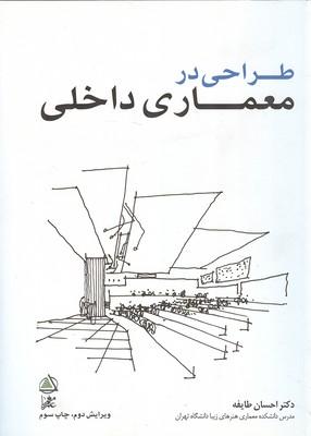 طراحي در معماري داخلي (طايفه) علم معمار