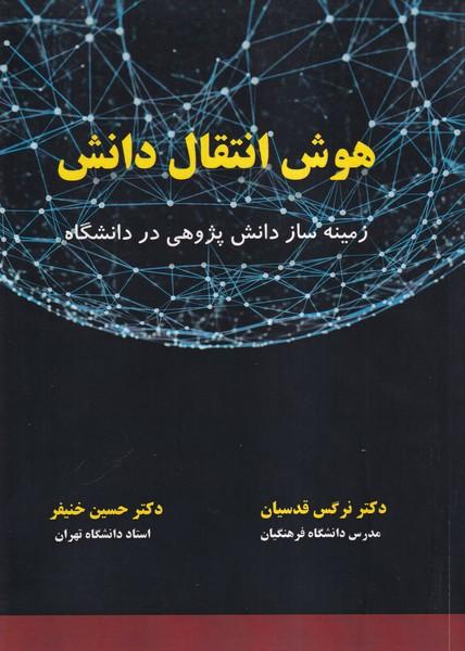 هوش انتقال دانش (قدسيان) فوژان