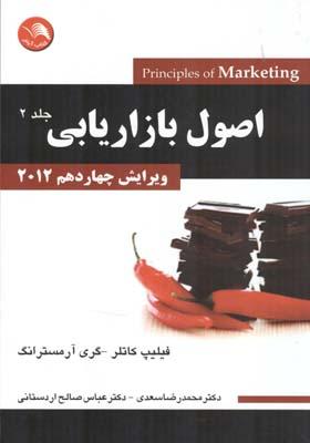 اصول بازاريابي كاتلر جلد 2 ويرايش 2012 (سعدي) آيلار