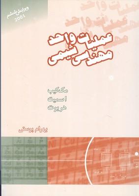 عمليات واحد مهندسي شيمي كيب جلد 1 (پوستي) كتاب دانشگاهي