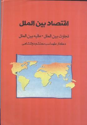 اقتصاد بين الملل (دولتشاهي) پشوتن