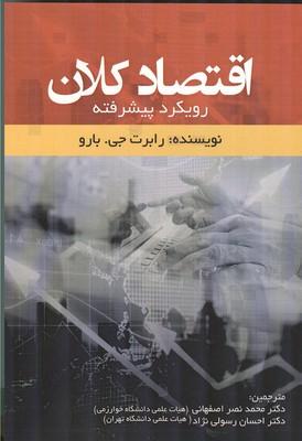 اقتصاد كلان رويكرد پيشرفته بارو (نصر اصفهاني) نور علم