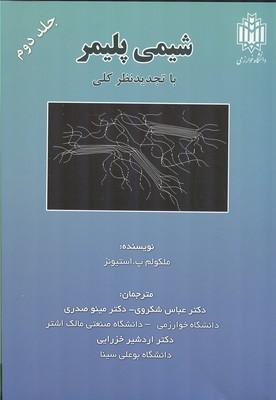 شيمي پليمر استيونز جلد 2 (شكروي) دانشگاه خوارزمي