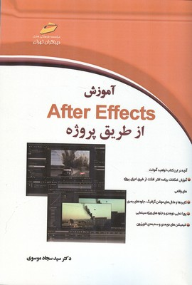 آموزش after effects از طريق پروژه (موسوي) ديباگران