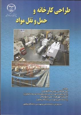 طراحي كارخانه و حمل و نقل مواد (فرقاني) جهاد دانشگاهي