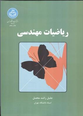 ریاضیات مهندسی (راشد محصل) دانشگاه تهران