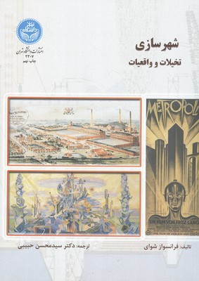 شهر سازي تخيلات و واقعيات شواي (حبيبي) دانشگاه تهران