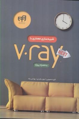 شبیه سازی معماری v.ray (محبوبی) کیان رایانه
