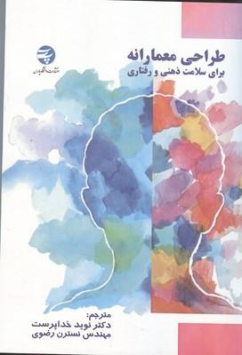 طراحي معمارانه براي سلامتي ذهني و رفتاري (خدا پرست) پارس