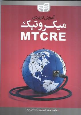 آموزش كاربردي ميكروتيك mtcre (شهرياري) كيان رايانه