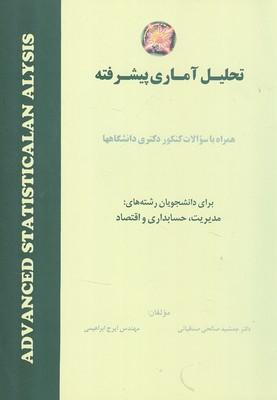 تحليل آماري پيشرفته همراه با سوالات (صالحي صدقياني) هستان