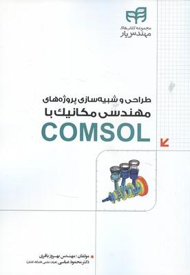 طراحی و شبیه سازی پروژه های مهندسی مکانیک با comsol (باقری) کیان