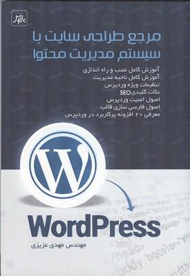 مرجع طراحی سایت با سیستم مدیریت محتوا wordpress (عزیزی) ناقوس