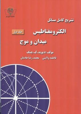 تشريح كامل مسائل الكترومغناطيس ميدان و موج چنگ جلد 1 (ولايتي) آذرين مهر