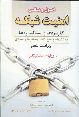 اصول و مباني امنيت شبكه استالينگز (حبيبي لشكري) علوم ايران