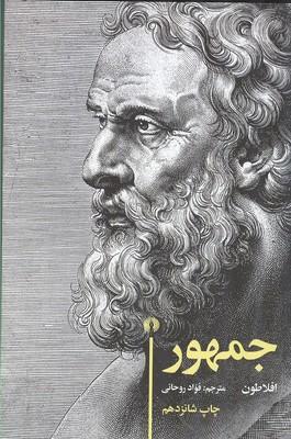 جمهور افلاطون (روحاني) علمي و فرهنگي
