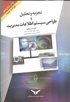 تجزيه و تحليل و طراحي سيستم اطلاعات مديريت (رنگريز) نشر بازرگاني