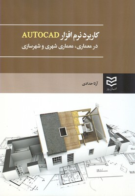 كاربرد نرم افزار autocad در معماري،معماري شهري و شهرسازي (حدادي) اديبان روز
