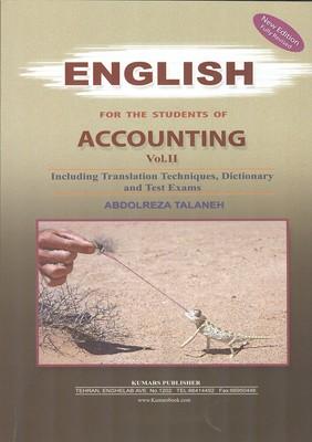 زبان تخصصي حسابداري جلد 2 (تالانه) كيومرث