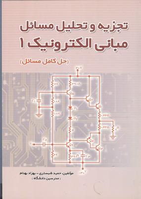 تجزيه و تحليل مسائل مباني الكترونيك 1 (شبستري) فدك