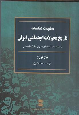 مقاومت شكننده تاريخ تحولات اجتماعي ايران فوران (تدين) خدمات فرهنگي رسا