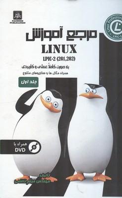 مرجع آموزش linux lpic 2 (ناظمي) ناقوس