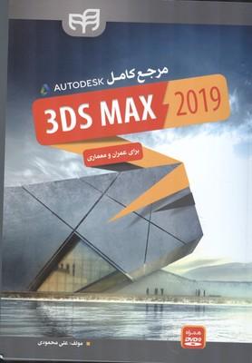مرجع کامل 3DS MAX 2019 برای عمران و معماری (محمودی) کیان رایانه