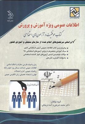 اطلاعات عمومي ويژه آموزش و پرورش (شريفي) آراه