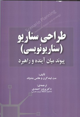 طراحي سناريو سناريونويسي ليندگرن (احمدي) صفار