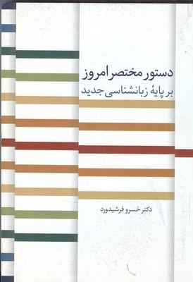 دستور مختصر امروز بر پايه زبانشناسي جديد (فرشيدورد) سخن