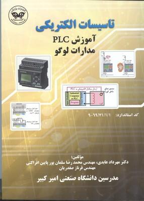 تاسيسات الكتريكي آموزش plc مدارات لوگو (عابدي) پارتيان