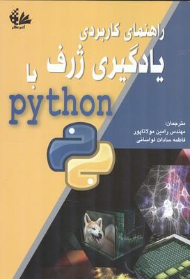 راهنماي كاربردي يادگيري ژرف با python (مولاناپور) آتي نگر
