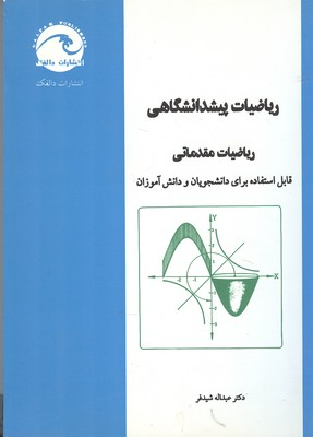 رياضيات پيش دانشگاهي رياضيات مقدماتي (شيدفر) دالفك