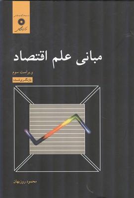مباني علم اقتصاد (روزبهان) مركز نشر