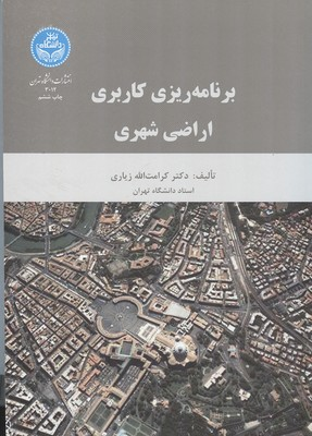 برنامه ريزي كاربري اراضي شهري (زياري) دانشگاه تهران