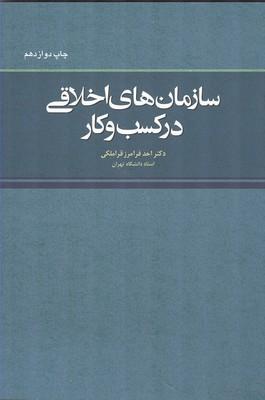 سازمان هاي اخلاقي در كسب و كار (فرامرز قراملكي) مجنون