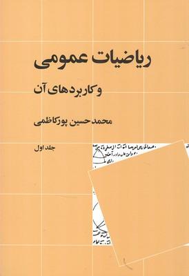 رياضيات عمومي و كاربردهاي آن جلد 1 (پور كاظمي) نشر ني