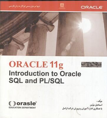 مرجع سريع oracLe pl/sql (مومن) ناقوس