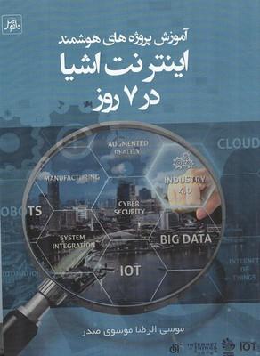 آموزش پروژه هاي هوشمند اينترنت اشيا در 7 روز (موسوي صدر) ناقوس
