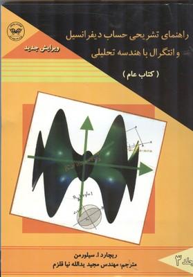 راهنماي حساب ديفرانسيل و انتگرال با هندسه جلد 3 سيلورمن (قلزم) پارتيان