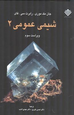 شيمي عمومي 2 مك موري (ياوري) علوم دانشگاهي